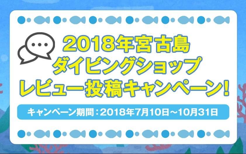 2018年宮古島 ダイビングショップ レビュー投稿キャンペーン!